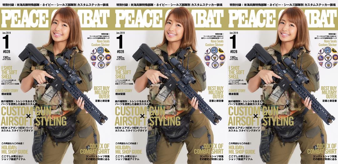 PEACE COMBAT vol.28
