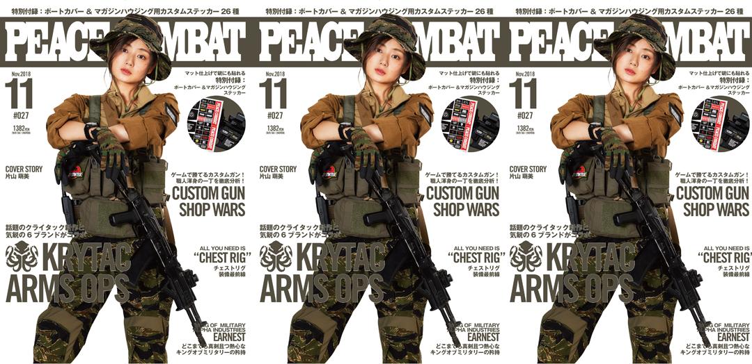 PEACE COMBAT vol.27