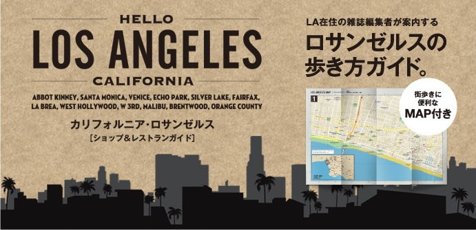 HELLO LOS ANGELES カルフォルニア・ロサンゼルス[ショップ&レストランガイド]