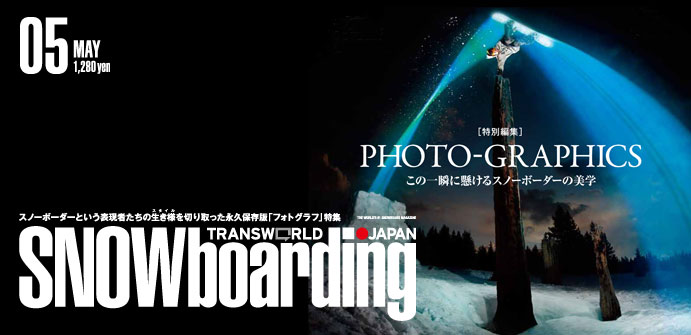 TRANSWORLD SNOWBOARDING JAPAN 4月号