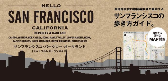 HELLO SAN FRANCISCO サンフランシスコ[ショップ&レストランガイド]