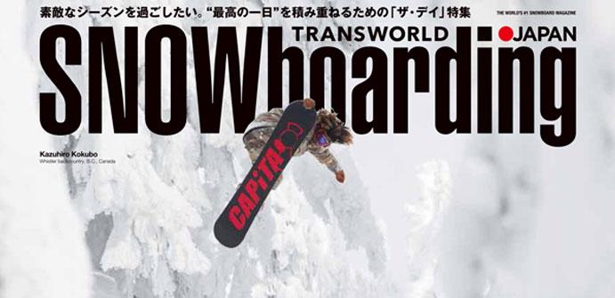 TRANSWORLD SNOWBOARDING JAPAN 1月号