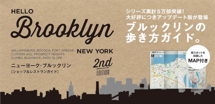 HELLO Brooklyn 2nd ブルックリン[ショップ&レストランガイド]