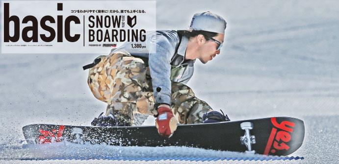 Basic SNOWBOARDING