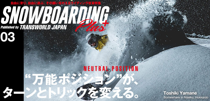 TRANSWORLD SNOWBOARDING JAPAN 3月号