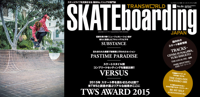SKATEboarding Issue86