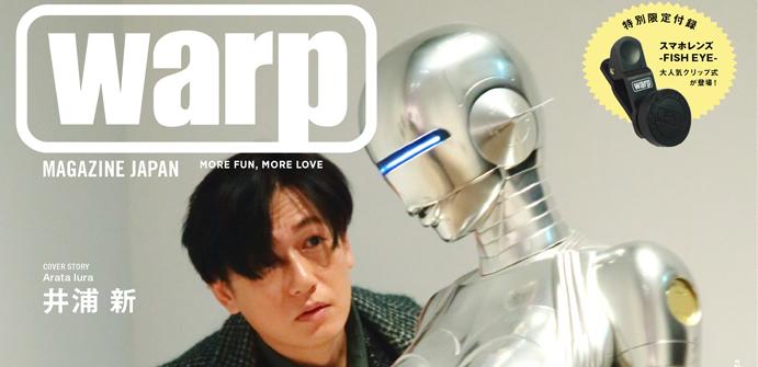 WARP MAGAZINE JAPAN 1月号