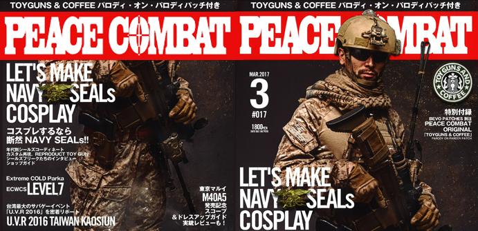 PEACE COMBAT vol.17