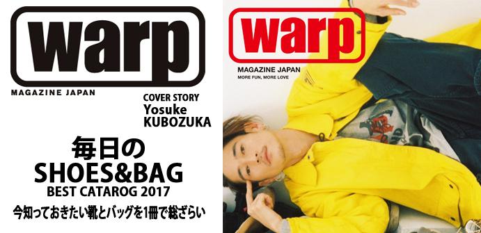 WARP MAGAZINE JAPAN 4月号