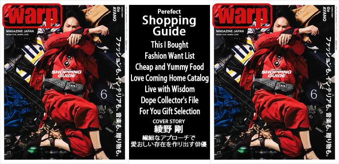 WARP MAGAZINE JAPAN 6月号