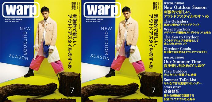 WARP MAGAZINE JAPAN 7月号
