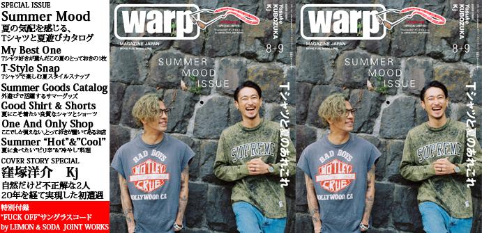 WARP MAGAZINE JAPAN 8月9月合併号