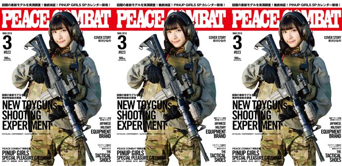 PEACE COMBAT vol.23