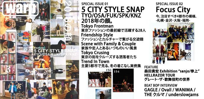 WARP MAGAZINE JAPAN 3月号