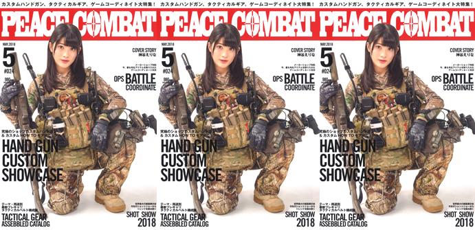 PEACE COMBAT vol.24