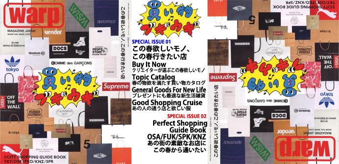 WARP MAGAZINE JAPAN 5月号