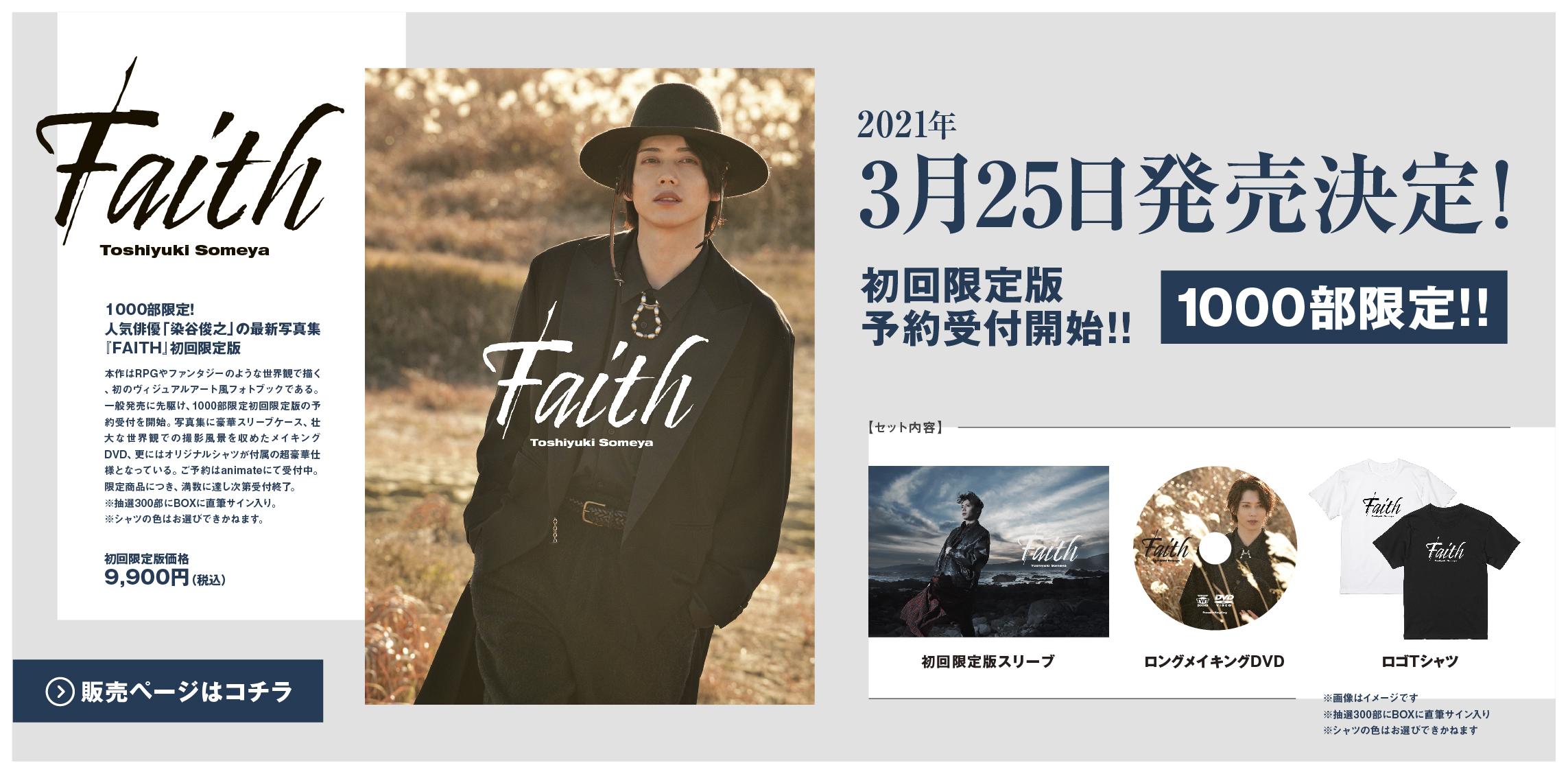 染谷俊之『FAITH』