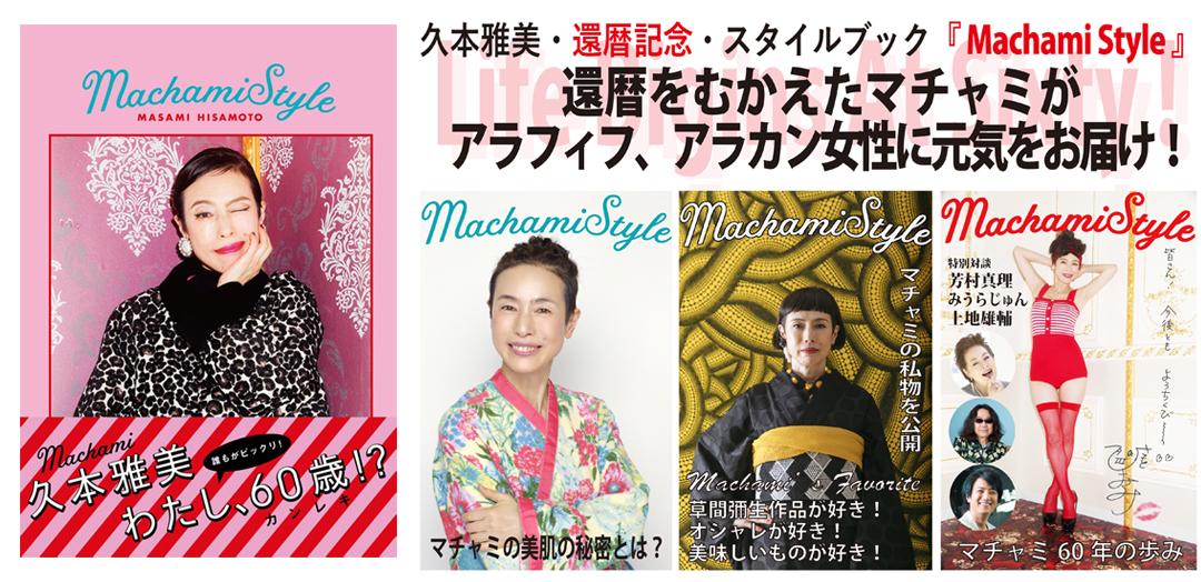 Machami Style