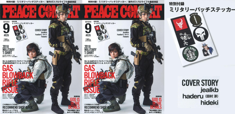 PEACE COMBAT vol.26