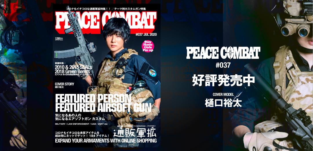 PEACE COMBAT#037