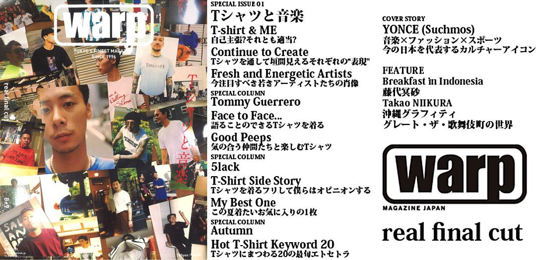 WARP MAGAZINE JAPAN 8+9月合併号