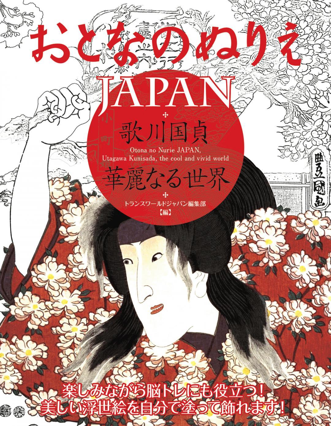 おとなのぬりえjapan歌川国貞 Transworld Japan トランスワールド