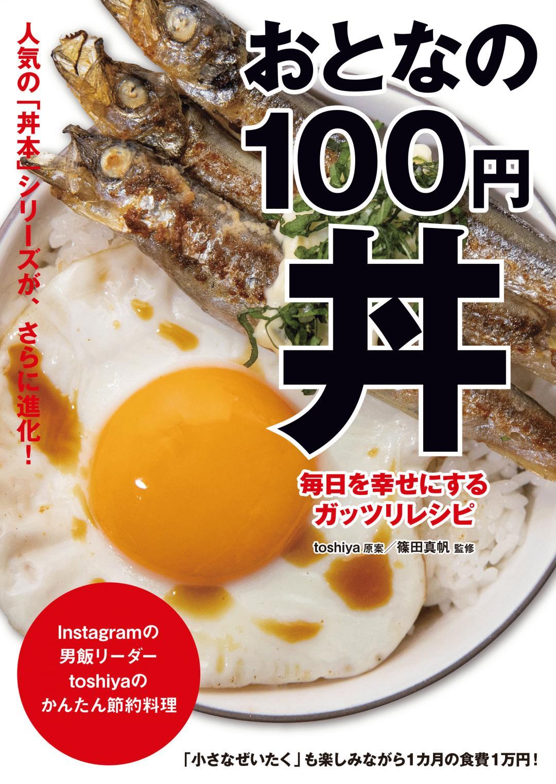 新装版 100円丼