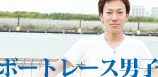 ボートレース男子