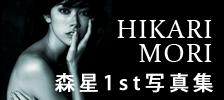 HIKARI MORI | 森星1st写真集