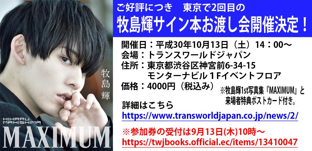 makishima_pc.jpg