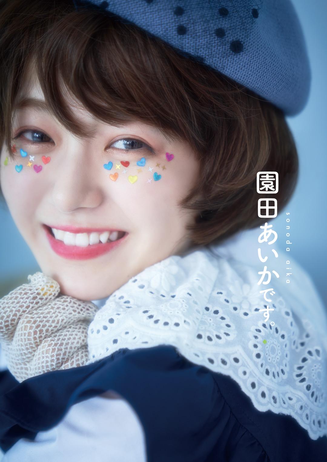 web_syoei_sonoda.jpg